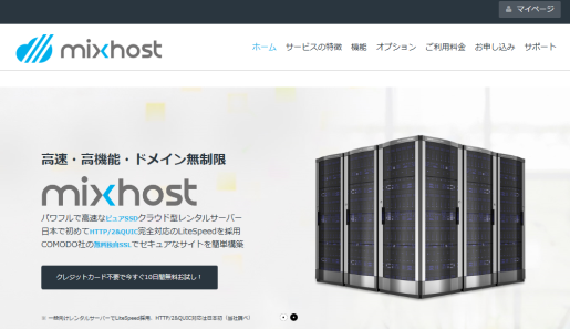 MIXHOST画面